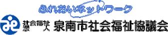 泉南市社会福祉協議会